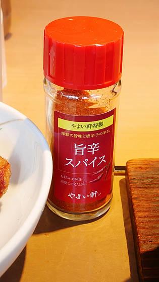 【PR】やよい軒のチゲ鍋定食がうまそう 【ご飯おかわり自由】