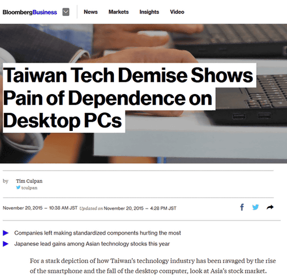 Taiwanese technology companies breathed in badly due to the