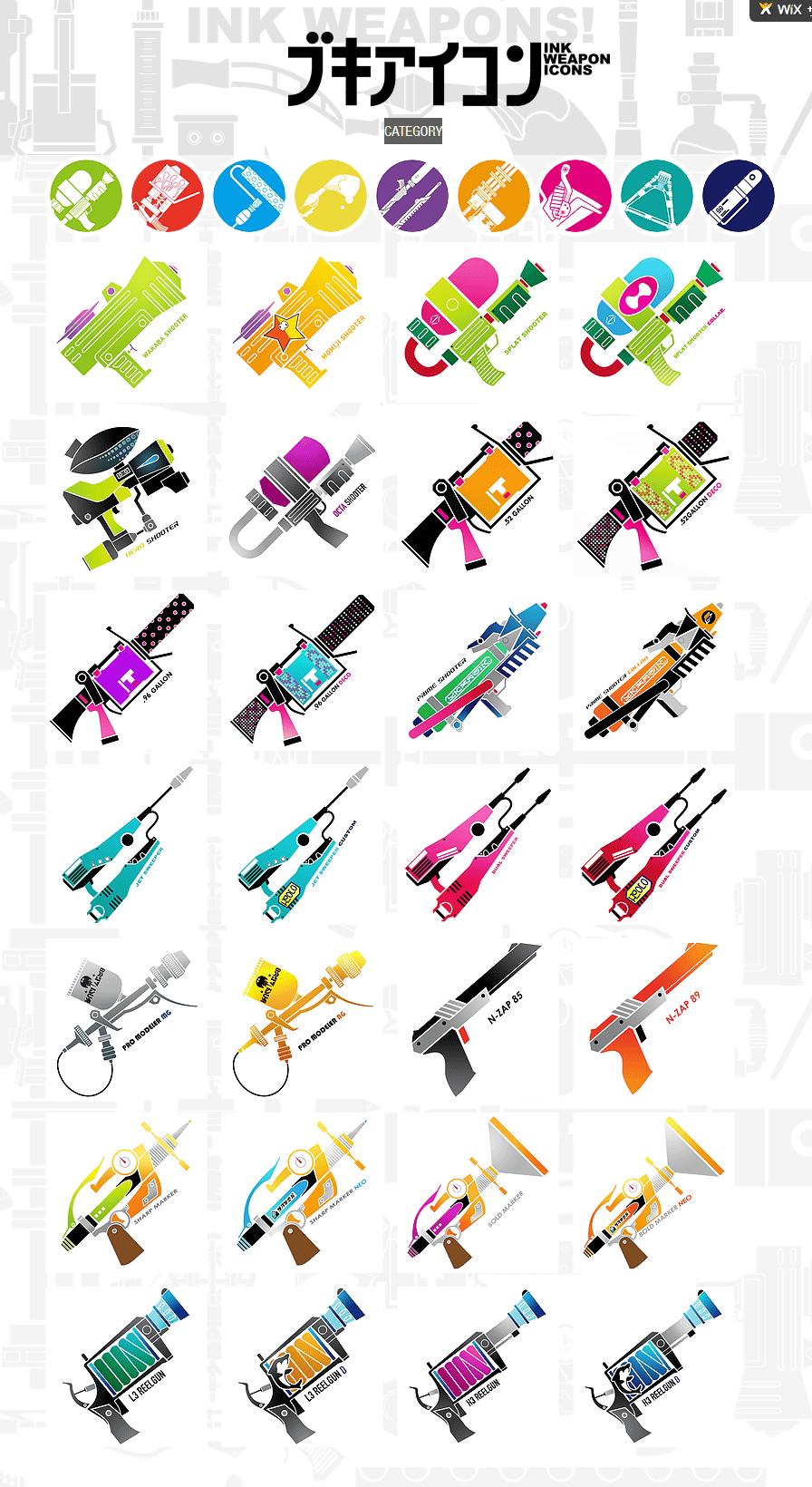 スプラ トゥーン 1 武器 一覧 【Splat攻略】スプラトゥーンの武器一覧・比較