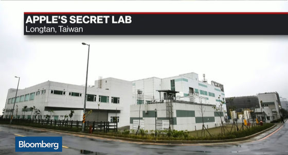 Apple sets up a secret laboratory in Taiwan and is ...