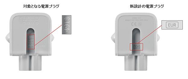 Appleがac電源プラグのリコールを実施、日本で販売の一部商品も対象 Gigazine