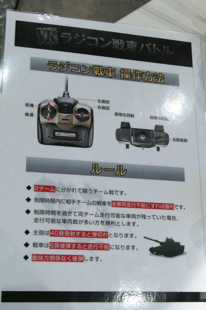 VR radio control tank battle