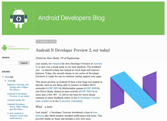 「Android N Developer Preview 2」で変わった点まとめ、絵文字はより人間らしく&ランチャー ...