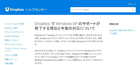 DropboxがWindows XPのサポートを 年夏に終 …
