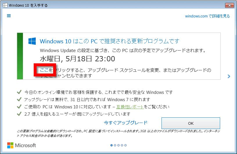 Windows 10 に強制アップグレード開始? Part3 [無断転載禁止]©2ch.netYouTube動画>2本 ->画像>85枚
