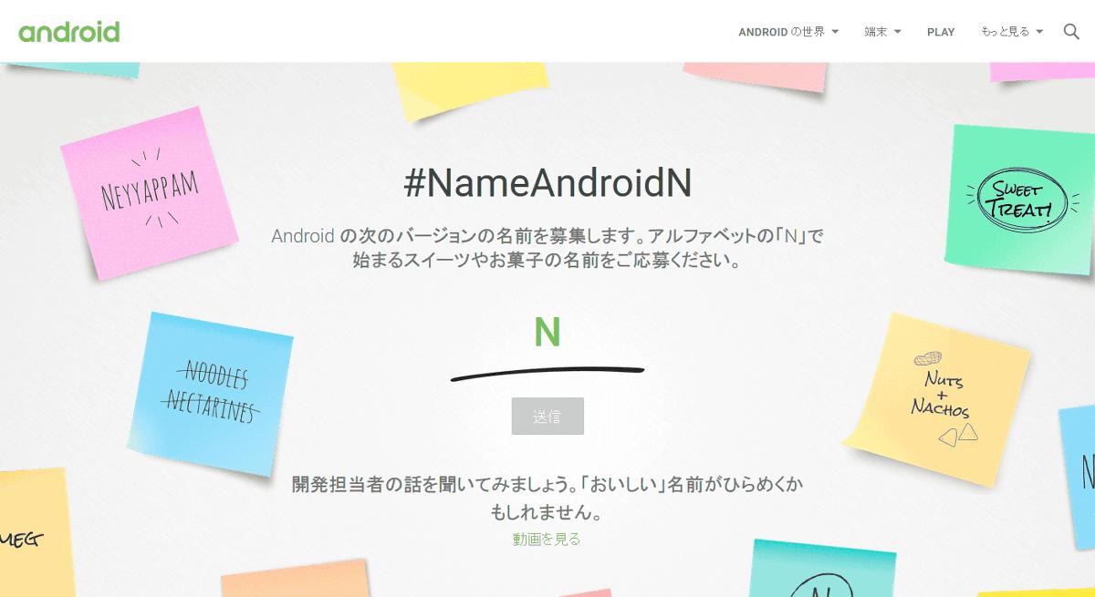 ここにNから始まるスイーツやお菓子の名前を打ち込んで「送信」をクリックすればOK。今回は「Nattomaki」にしてみました。