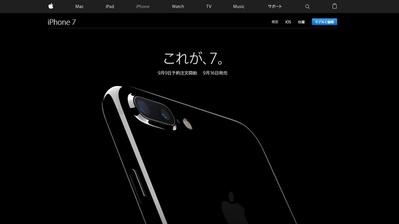 http://i.gzn.jp/img/2016/09/08/iphone-7-jet-black-protect/snap0626.png