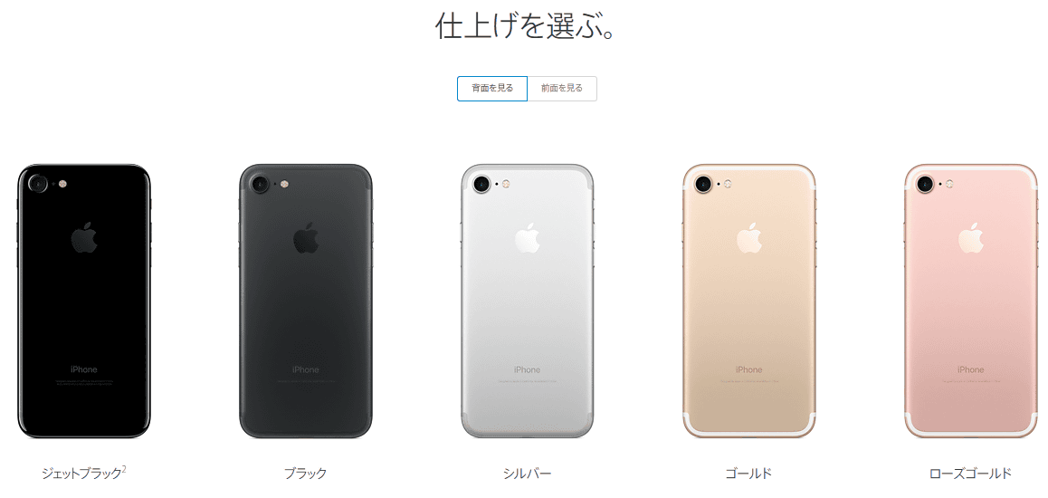 Japanese Sim Free Iphone 7 Iphone 7 Plus Apple Store Official Price Discovery Gigazine
