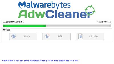 無料でアドウェアを超簡単にスキャンして削除できる「AdwCleaner」レビュー