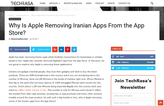 Apple deleted Iranian apps from the App Store, why? - GIGAZINE