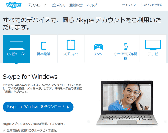 Skype users will be unable to log in unless they are up to