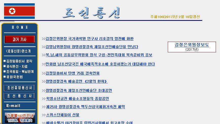北朝鮮国営通信社「朝鮮中央通信...