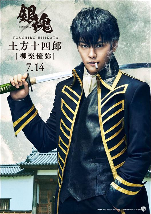 真選組「鬼の副長」・土方十四郎。真選組No.2でありファンからの人気も高いキャラクターです。演じる柳楽さんは福田雄一監督作品の常連キャスト。