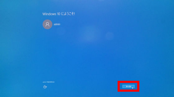 Soon, the major update of Windows 10 of formal distribution