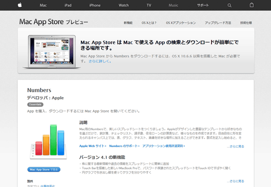 IOS & macOS users can install Apple genuine applications