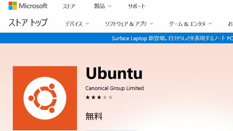 LinuxのUbuntuを使っています。YouTubeを見よう …