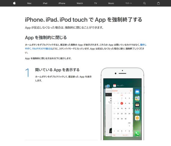 Iphone 強制 終了