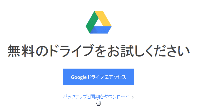 Google Drive PC · Mac application will end completely in