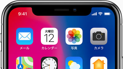 IPhone X apple app that appeared on iPhone X display on Android app