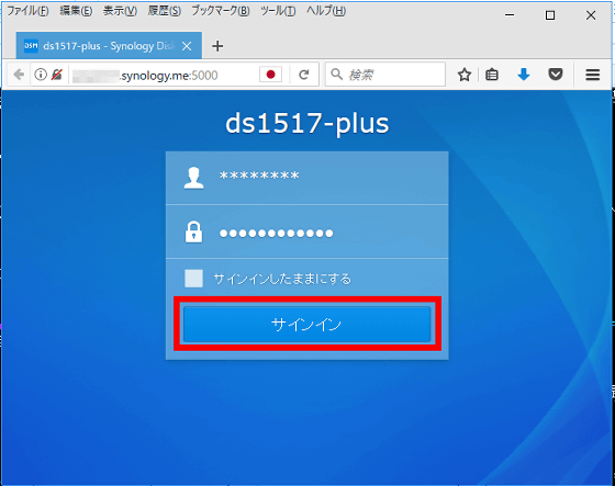 How to make NAS a media server with Disk Station Manager