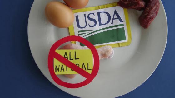 食品に書かれた「ナチュラル(自然)」は私たちの想像する意味で ...
