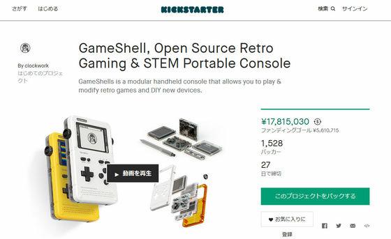 GameShell
