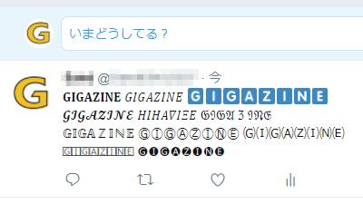 フォント twitter