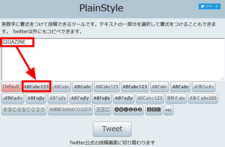 文字 化け ジェネレーター