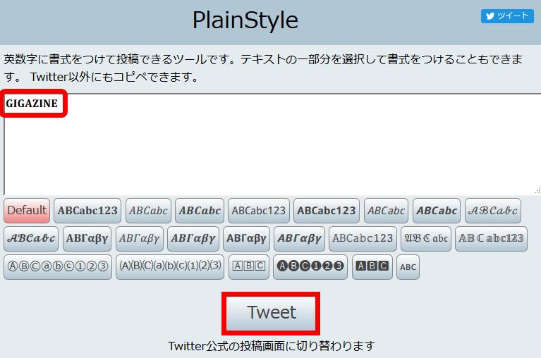 コピペ 文字 フォント