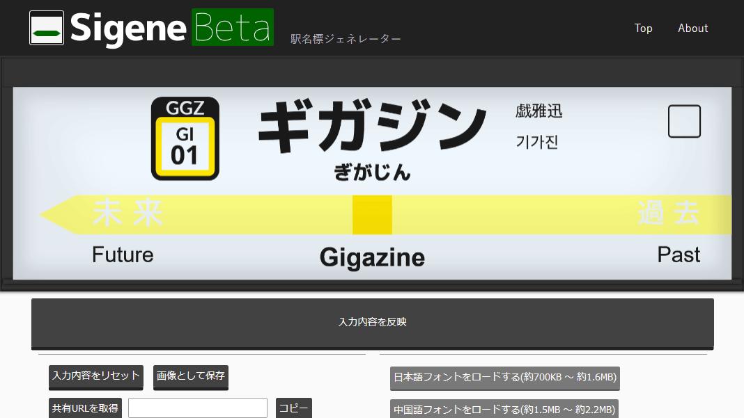 自分だけの駅名標をブラウザ上で簡単に作成できる「Sigene 駅名標 ...