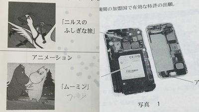 2018年のセンター試験は「FGO」「iPhone分解」「ムーミン」が登場、どんな問題なのか?