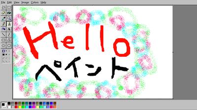 ブラウザ上でWindows懐かしの「ペイント」風お絵かきが可能な「JS Paint」