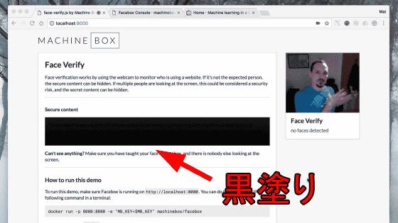 ウェブカメラに本人が写るとページ上の黒塗りが解除されるJavaScriptツール「face-verify.js」