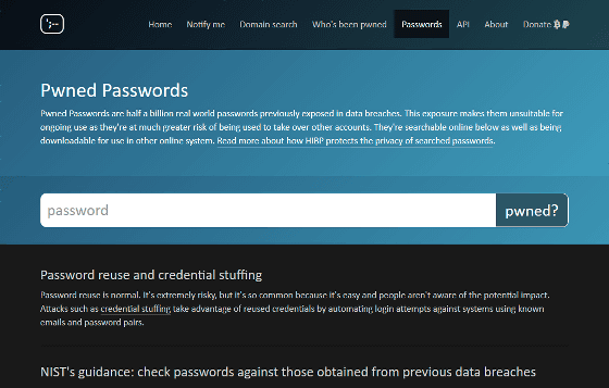 パスワード 漏れ 確認
