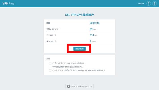 簡易NAS・VPN・自動帯域切り替え・悪意あるパケット検出などを