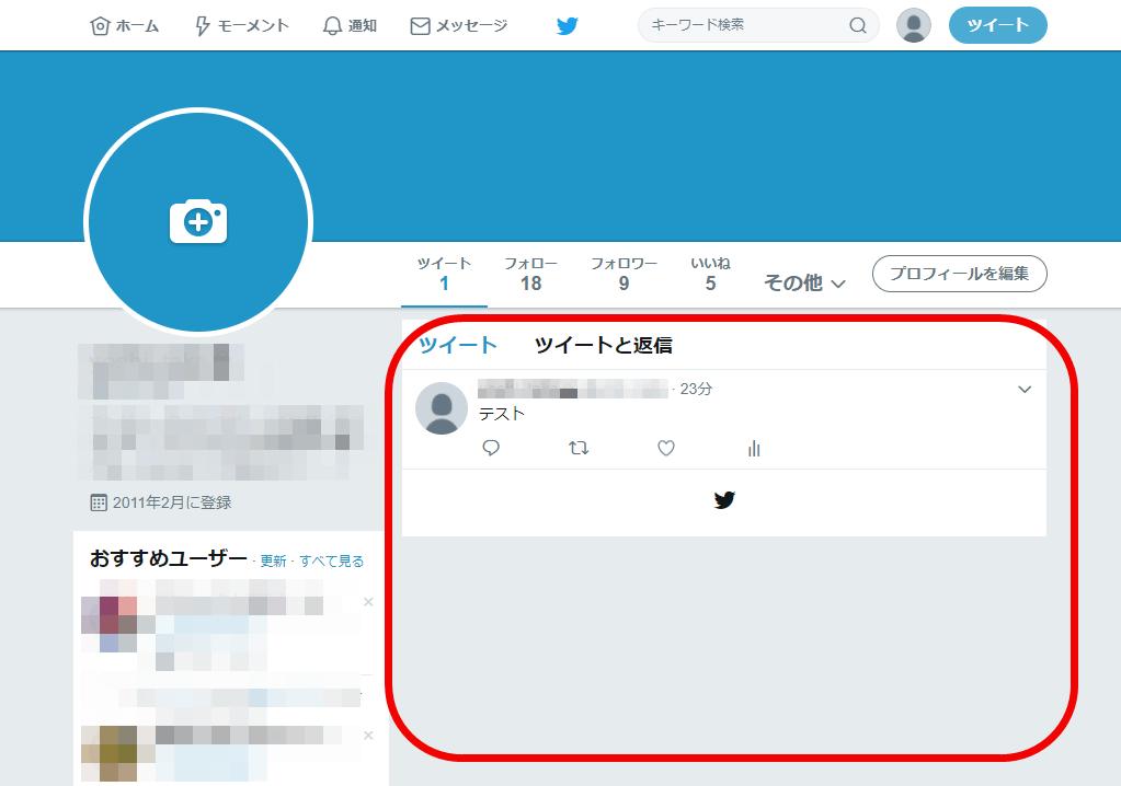 ツイート 全部 消す 方法