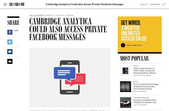 facebookから流出した情報にはプライベート メッセージが含まれる可能性