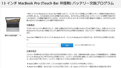 Appleが13インチMacBook Pro(Touch Bar非搭載モデル)のバッテリー交換プログラムを実施