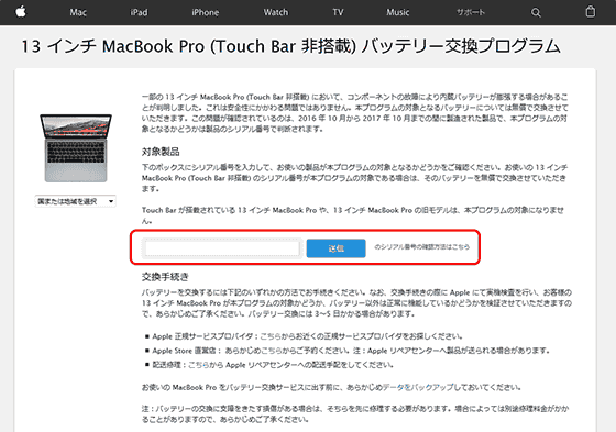 https://i.gzn.jp/img/2018/04/23/macbook-pro-battery-replacement/snap5623_m.png