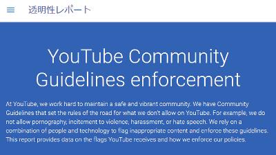 YouTubeは1日に9万本・計820万本のムービーを規約違反で公開停止、大半がアルゴリズムによる自動停止
