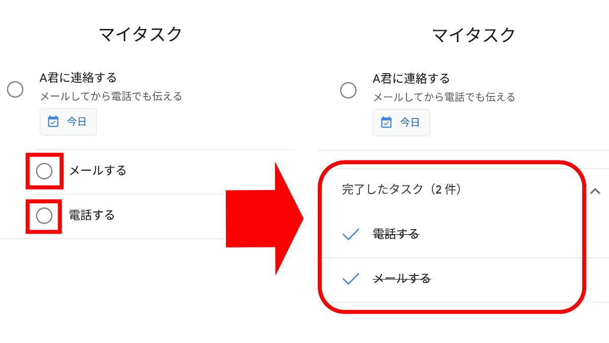 Googleのやることリストアプリ「Google ToDo リスト」を使ってみた
