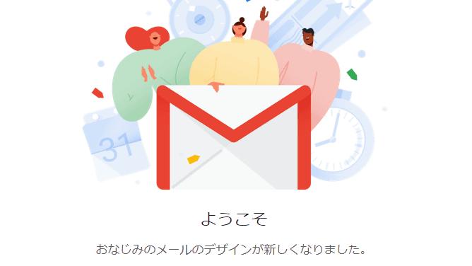 「新Gmail」リリース、受信メールのスヌーズ、自動消去メール作成、Googleカレンダーショートカットなどの新機能が満載だったので使ってみた