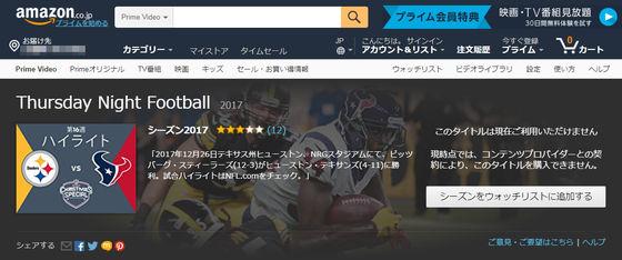 ゲームストリーミング配信サービスのTwitch上でNFLの試合が見られるようになる