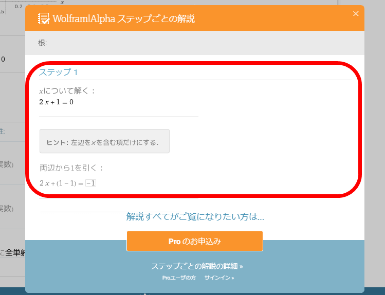 I tried using 'Wolfram Alpha' which solves difficult