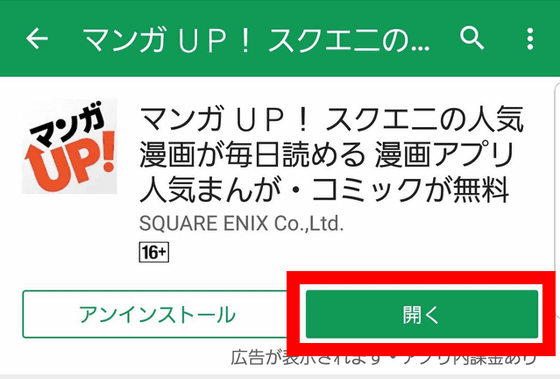 SQUARE ENIX Manga Application Manga UP Which Can Read A Large - Invoice format for services rendered square enix online store
