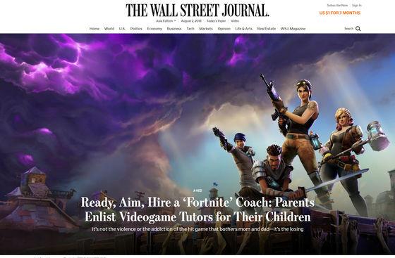 フォートナイト のプロゲーマーを家庭教師に雇って子どもにゲームの