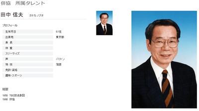 【訃報】「TVチャンピオン」ナレーションや「OVA版ジョジョ」DIO役の声優・田中信夫さん死去