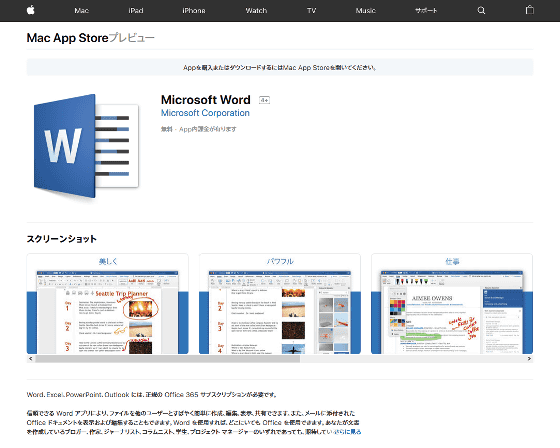 Microsoft Office 365 can be downloaded on the Mac App Store