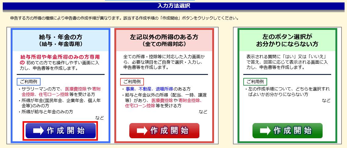 ビットコインなど仮想通貨の確定申告方法についてご紹介!