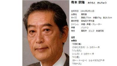 https://i.gzn.jp/img/2019/02/08/kinryu-arimoto-passed-away/00.jpg